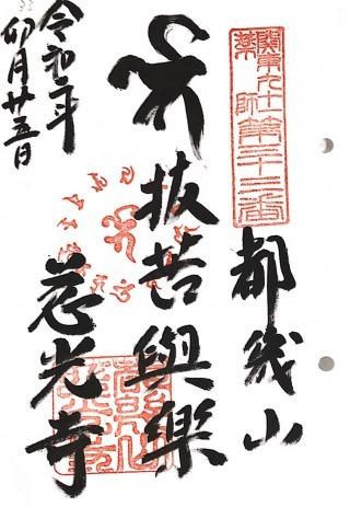 xkanyakushi33s.jpg