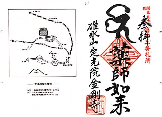 xkanyakushi43.jpg