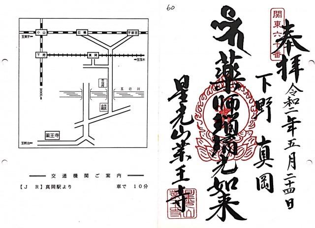 xkanyakushi60.jpg