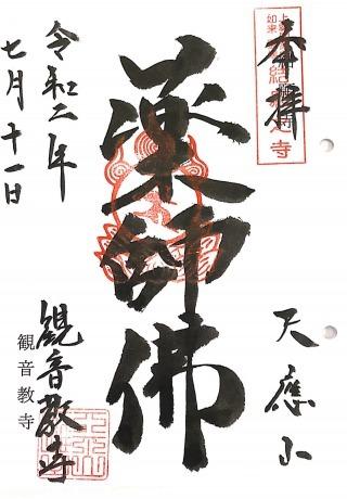 xkazusayakushi34.jpg