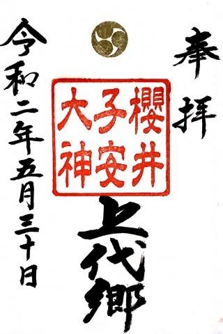 xsakuraikoyasujinjya320.jpg