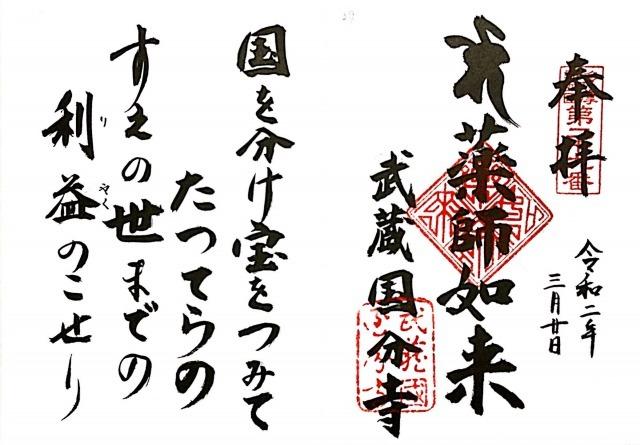 xtamashikoku29.jpg
