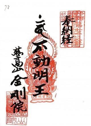 xtamashikoku73s.jpg