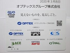 オブテックス2020.3