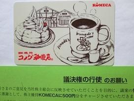 コメダ2020.5