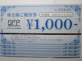SFP2020.5