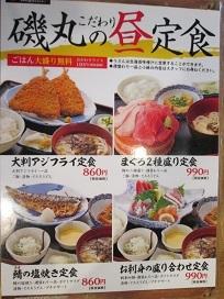 磯丸定食M2020.5