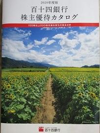 百十四銀カタログ2020.6