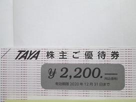 田谷優待券2020.6