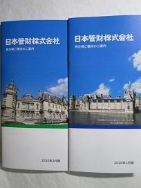 日本管財カタロク2020.6