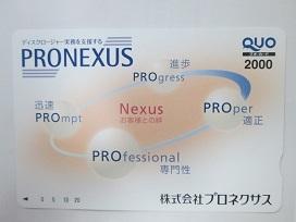 プロネクサス2020.6