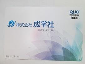 成学社2020.6