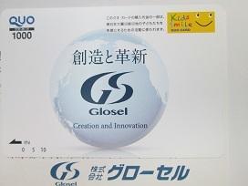 グローセル2020.6