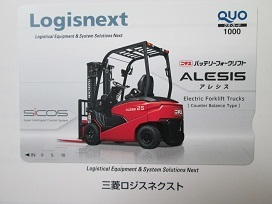三菱ロジ2020.6