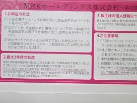 MRK案内2020.6