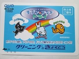 きょくとうクオ2020.6