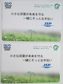 JSP2020,6