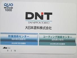 大日本塗料2020.6