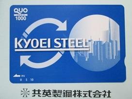 共英製鋼2020.6