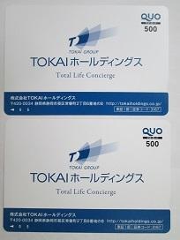 TOKAI2020.7