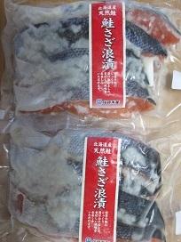 アイコム鮭2020.7