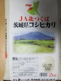 エコス米2020.7
