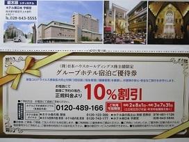 日本ハウス2020.7