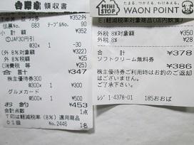 吉野ミニレシート2020.9