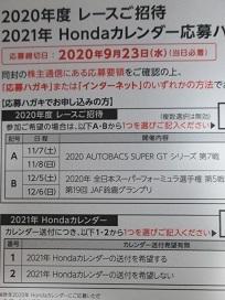 ホンダ申込2020.9