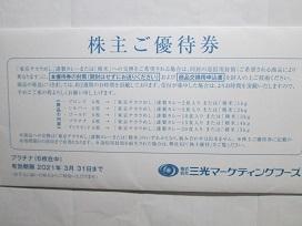 三光MF2020.9