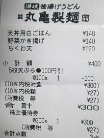 丸亀レシート2020.10
