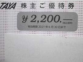田谷優待券2020.11