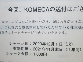 コメダ2020.11