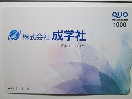 成学社2020.12