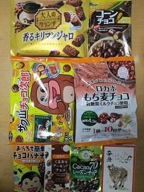 正栄チョコ202012