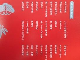 おせち品書き2021.1
