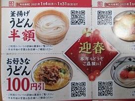 丸亀クーポン2021.2