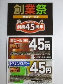 宮45クーポン2021.1