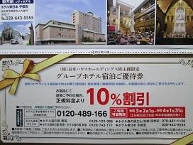 日本ハウス2021.2
