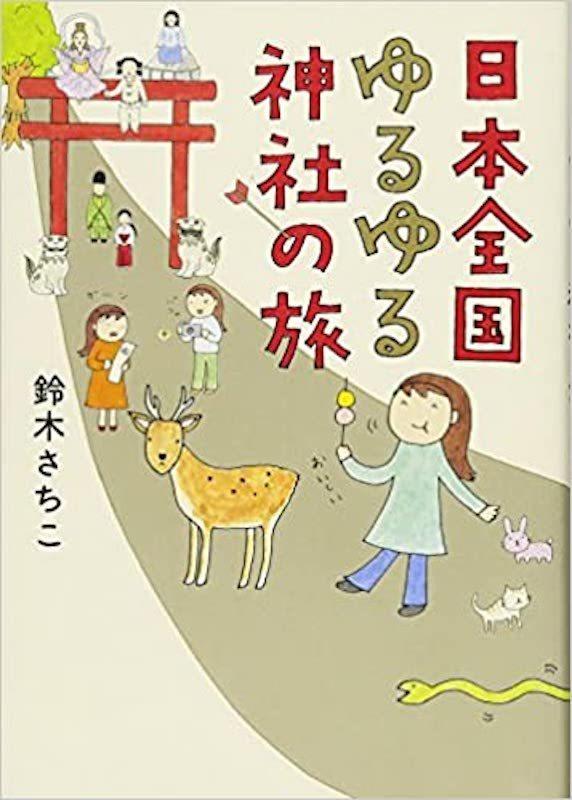 20200422日本全国ゆるゆる神社の旅