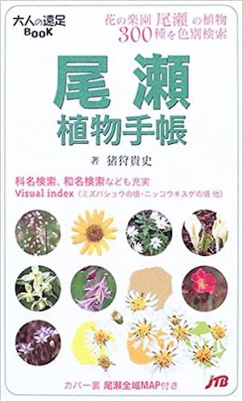 2020042902尾瀬植物手帳