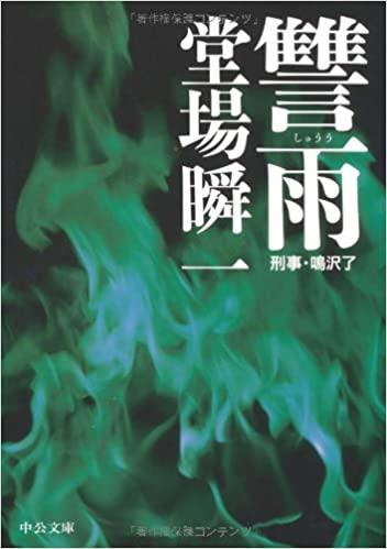 20200502讐雨―刑事・鳴沢了
