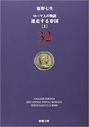 2020050801ローマ人の物語(32)