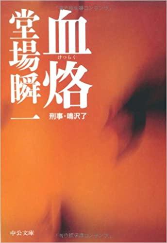 20200516血烙―刑事・鳴沢了