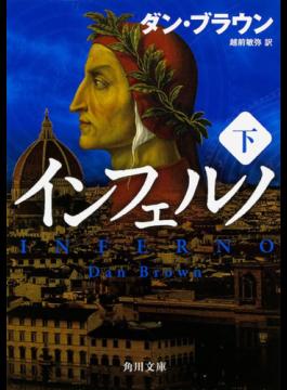 20200603インフェルノ(下)