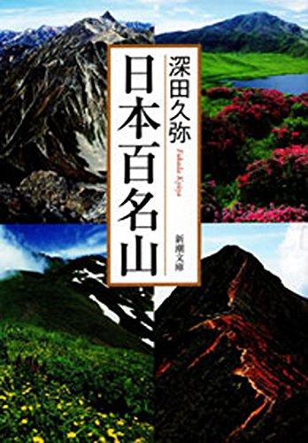 2020090602日本百名山