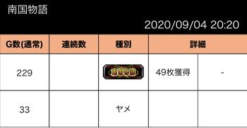 2020.0904.2