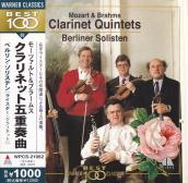 ライスター/モーツァルト&ブラームス : クラリネット五重奏曲