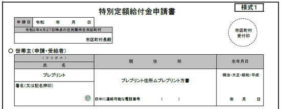 特別定額給付金10万円 申請