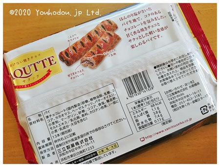 三立製菓 サクッテ チョコレートパイ